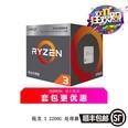 AMD äJýˆ 3 2200G 4ºË4¾€³ÌAM4½Ó¿Ú 3.5GHz ºÐÑb ºÚÉ«